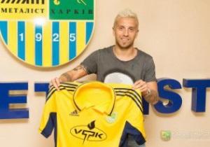Металлист официально усилился футболистом из Аргентины