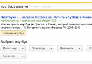 Рунет - інтерактивний пошук - Острови