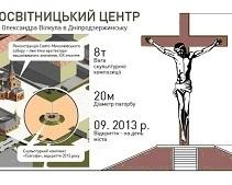 У Дніпродзержинську встановлять дев ятиметрову статую розп ятого Христа