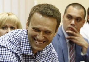 Завтра з Навального можуть зняти арешт з апеляції прокуратури