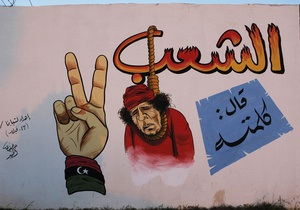 Лівія - база Каддафі - парк розваг