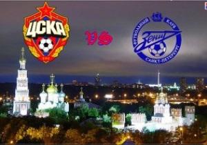 ЦСКА побеждает Зенит в матче за Суперкубок России