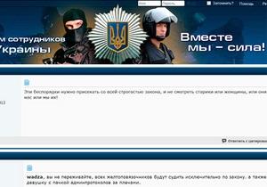 Штурм РВВС на Святошино - Дорожній контроль: На форумі МВС закликають відкривати вогонь по протестуючих, щоб  потім не прикрашати ліхтарі