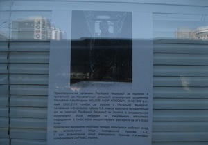 Розшук - теракт - В Україні розшукують азербайджанця, підозрюваного росіянами у підготовці теракту