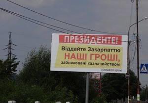 Новини Закарпаття - білборд - Підприємця, який розмістив на Закарпатті білборд зі зверненням до Януковича, викликали в СБУ - Балога