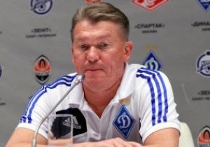 Олег Блохин: Трансферы хорошие, я за них отвечаю