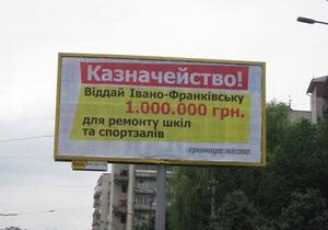Івано-Франківськ - Держказначейство