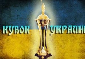 Состоялась жеребьевка первых раундов Кубка Украины