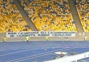 Ультрас Динамо бойкотували матч Об єднаного турніру (ФОТО)