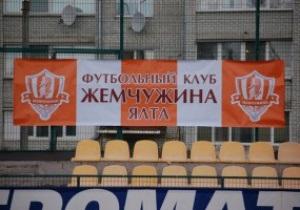 Крымская Жемчужина жалуется на исключение из чемпионата