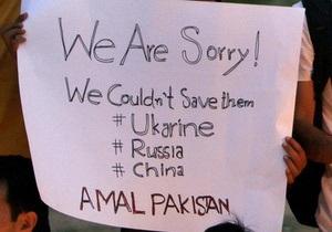 Пакистан - російські альпіністи