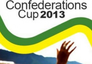 Полуфиналы и финал Кубка конфедераций могут перенести в другую страну