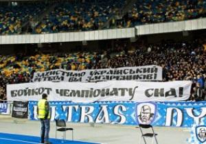 Фанаты Динамо призывают бойкотировать матчи объединенного турнира