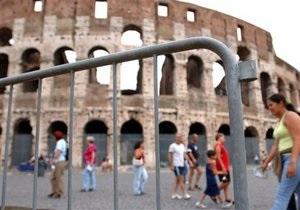 Рим - Колізей закритий для відвідувачів на чотири години
