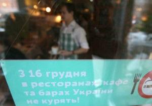 ВВС Україна: Півроку заборони. Як скаржитися на курців у ресторанах