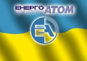 Новости Энергоатома - Украинская атомная госмонополия привлекает кредит на треть миллиарда гривен