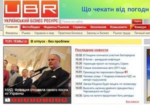 UBR - Вести