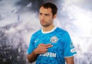 Полузащитник Зенита: Динамо не соответствует уровню моих амбиций