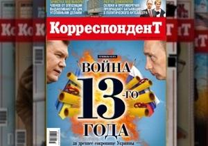 ГТС України - Корреспондент: Битва за українську ГТС входить у вирішальну фазу