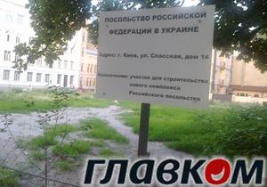 У Києві на Подолі побудують нову будівлю посольства Росії