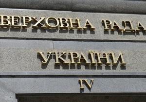 Рада - ТСК - фальсифікації на парламентських виборах - Припинено повноваження комісії, що розслідувала фальсифікації на парламентських виборах