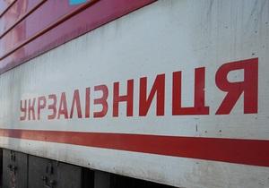 Новости Укрзалізниці - Банк Януковича закредитовал Укрзалізницю почти на полмиллиарда гривен - НГ