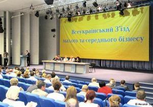 Український малий і середній бізнес: влада захищає лише великі компанії