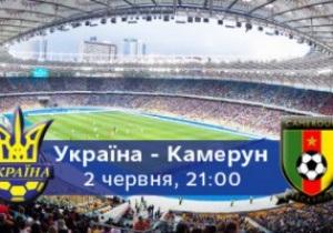 Украина – Камерун – 0:0, текстовая трансляция