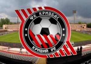 Офіційно: У Кривбасу відібрали право виступати в чемпіонаті України