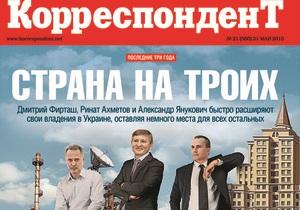 Корреспондент: Головні активи України опинилися під контролем трьох бізнес-структур