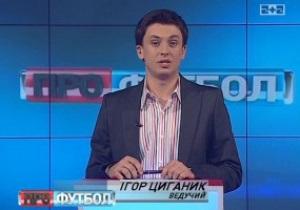 Цыганык: Тяжелая ситуация в Кривбассе - это первые плоды работы нового руководства ФФУ