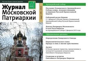 РПЦ запустила iPad-версію Журналу Московської патріархії
