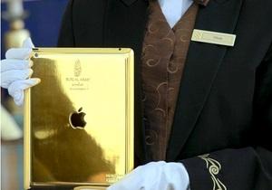 Відпочинок в Дубаї - розкіш - золоті iPad