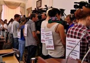Захарченко - МВС - бійки - міліція - мітинг - напад на журналістів - Азаров - Журналісти влаштували на засіданні Кабміну акцію протесту. Азаров зажадав позбавити їх акредитації