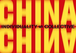 PinchukArtCentre - виставка Китай Китай