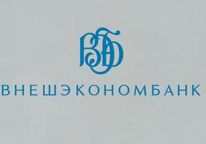 ВЕБ - Внешэкономбанк - Промінвестбанк - Російський власник одного з найбільших українських банків отримав мільярди рублів збитку