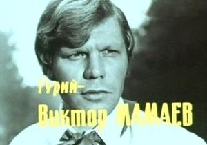 Тіло Мамаєва виявили у його квартирі