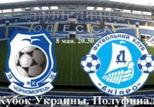 Черноморец – Днепр – 2-1, текстовая трансляция 1/2 финала Кубка Украины