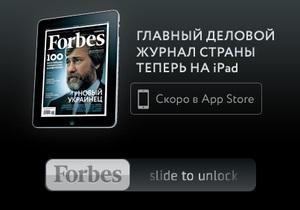 Forbes-Україна запускає iPad-версію журналу