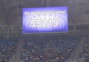 Матч Динамо-Днепр собрал больше 55 тысяч болельщиков