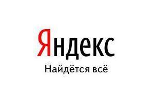 Яндекс підвищив прогноз зростання виручки в 2013-му
