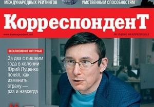 Луценко - помилування - Янукович - Луценко в інтерв ю Корреспонденту заявив, що зрозумів, як змінити країну