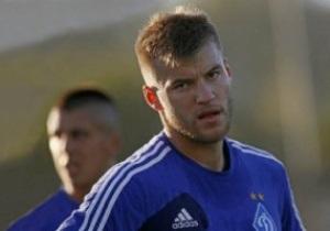 Ярмоленко: Я всегда мечтал играть за Динамо Киев