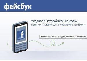 Фейсбук - логотип - російська мова