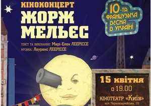 Французька весна - Сьогодні в Києві відбудеться показ кіноконцерту Жорж Мельєс