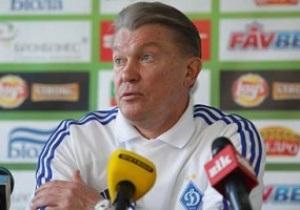 Блохин: Динамо не может выигрывать все матчи с крупным счетом