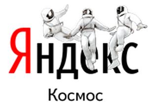 Яндекс  нарисовал  альтернативную Солнечную систему