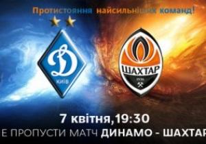 Динамо - Шахтар - 1:2. Текстова трансляція