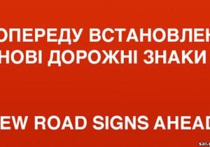З 15 квітня набудуть чинності зміни до правил дорожнього руху