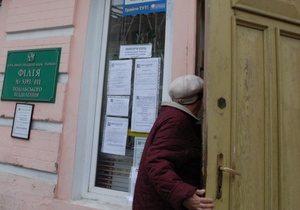 новини Києва - У Києві співробітниця банку підозрюється у привласненні 60 тис. грн, що належать пенсіонерам